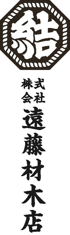 株式会社遠藤材木店