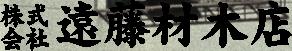 東京都新宿区の株式会社遠藤材木店